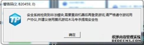 航海内测安全警告导致无法游戏解决方式