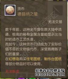 皇图私服幻想岛 使用德翡纳之星换建筑图纸