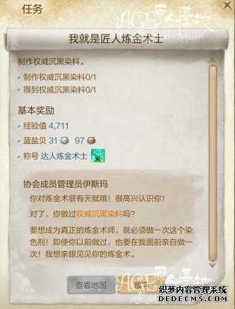 [特殊任务攻略] 蓝盐商会称号:达人术士炼金
