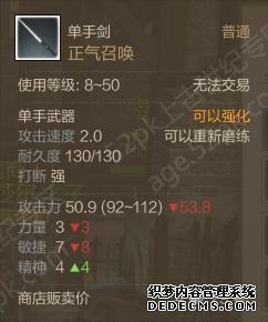 皇图私服战士系职业武器选择 挑选专属利器