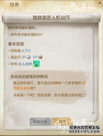 [特殊任务攻略] 蓝盐商会称号:达人技师