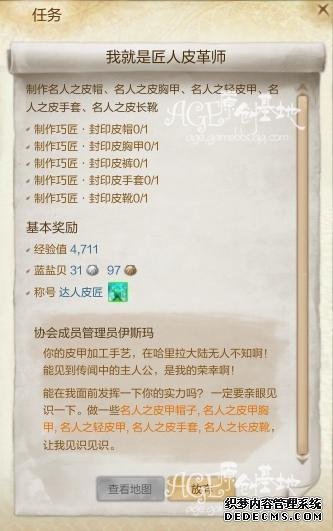 [特殊任务攻略] 蓝盐商会称号:达人皮匠