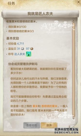 [特殊任务攻略] 蓝盐商会称号:达人农夫