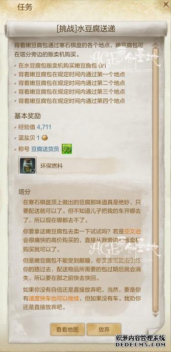 [特殊任务攻略] 获得增益称号:豆腐送货员
